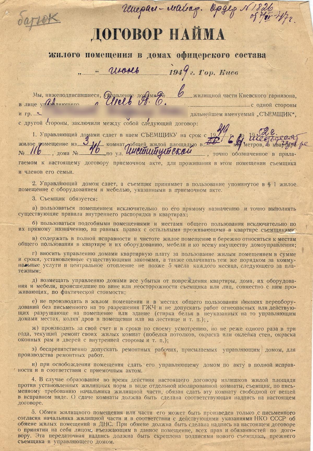 Dogovor-nayma-1949_1_resize