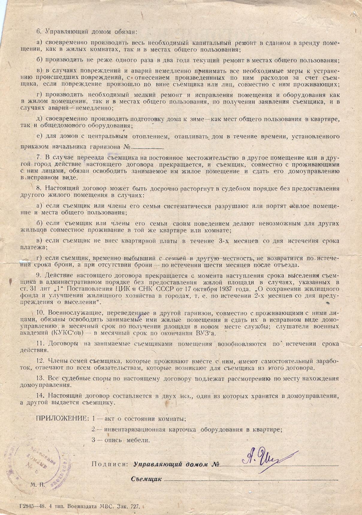 Dogovor-nayma-1949_2_resize