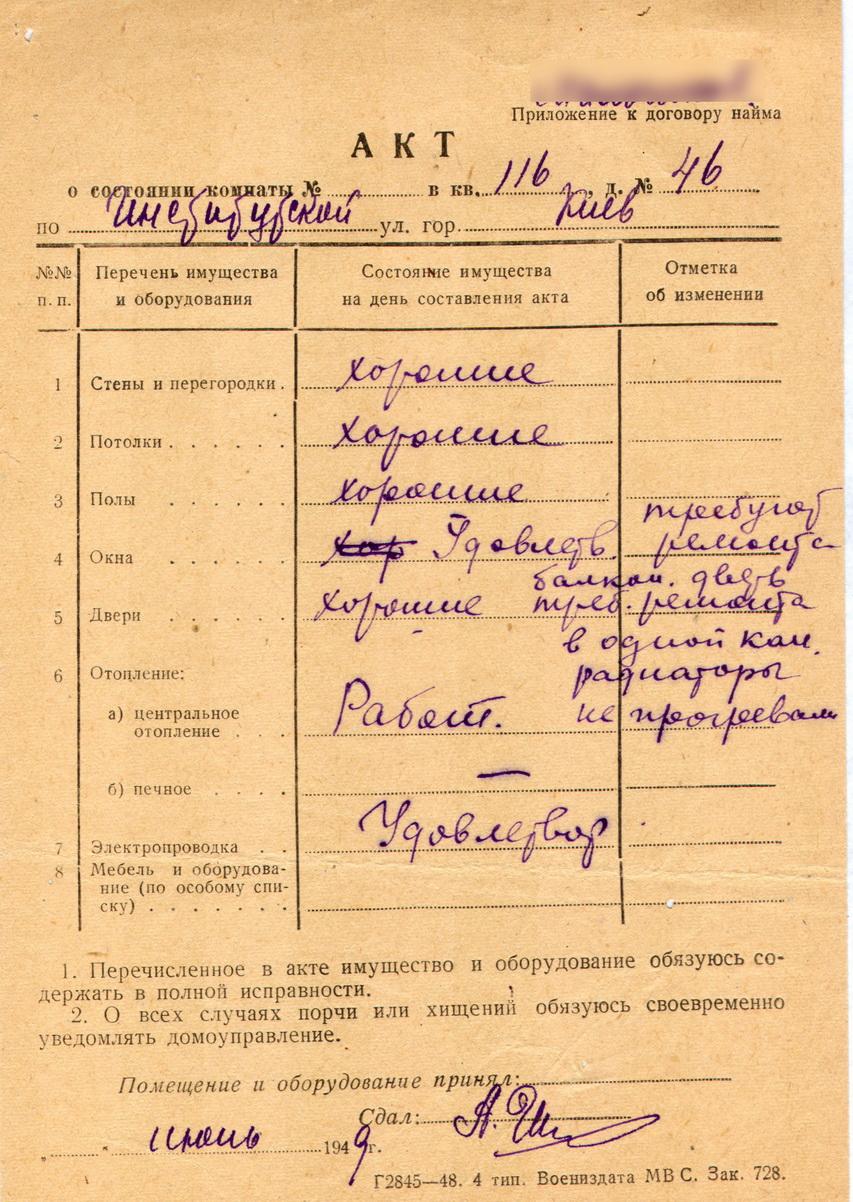 Dogovor-nayma-1949_3_resize