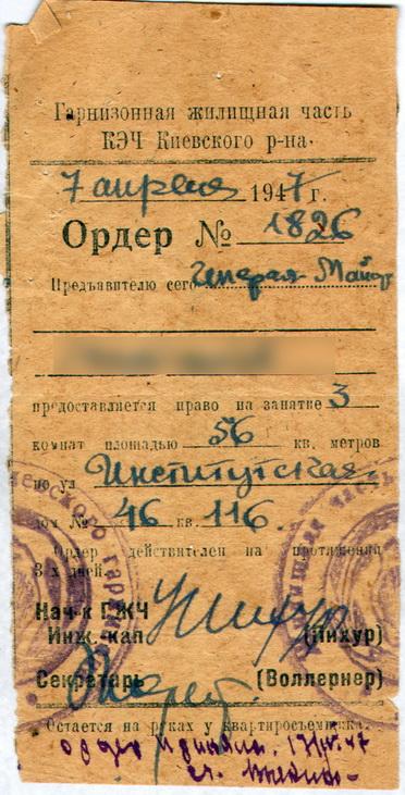 Dogovor-nayma-1949-order_resize