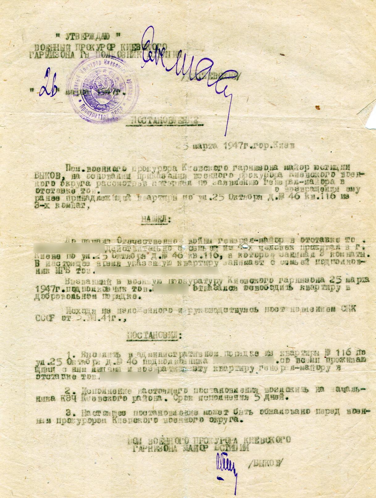 Postanovlenie-1947_resize