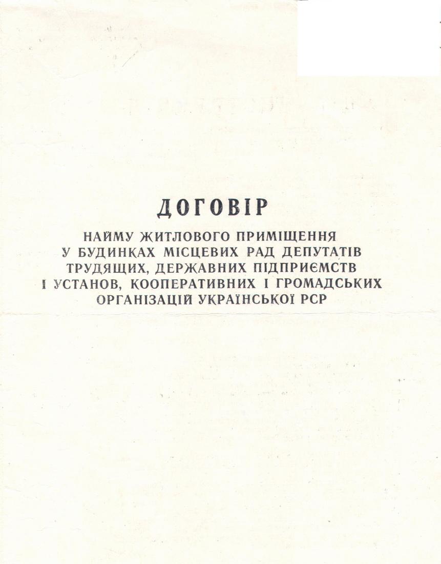 Dogovor-nayma-1966-01