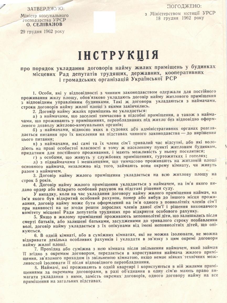 Dogovor-nayma-1966-02