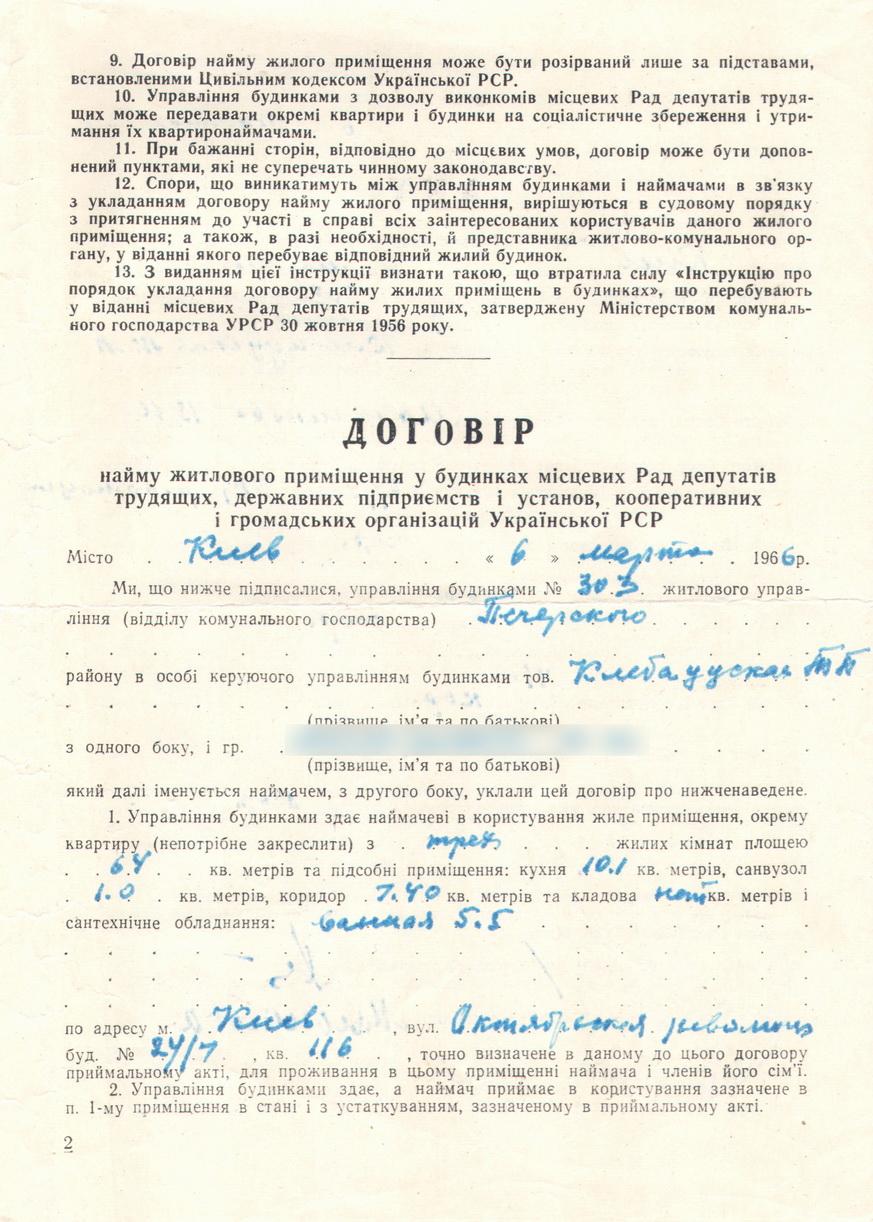 Dogovor-nayma-1966-03