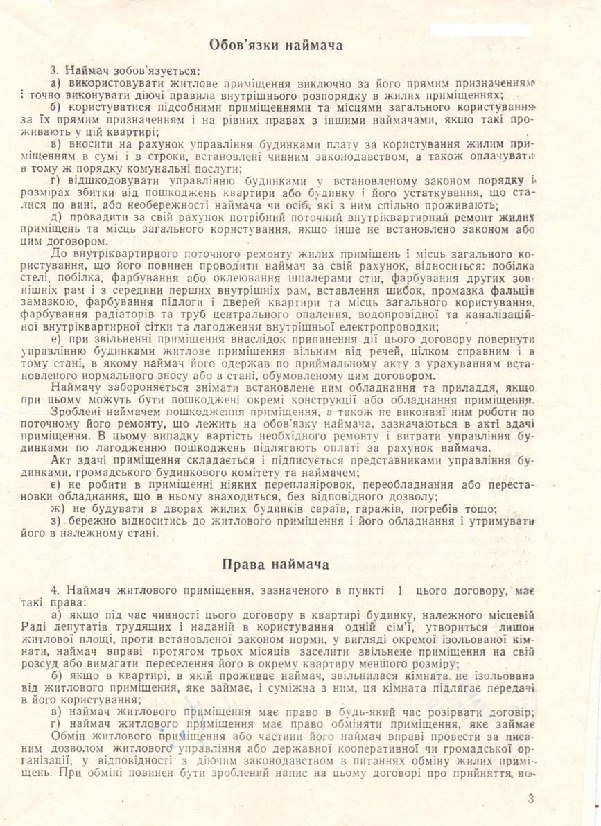 Dogovor-nayma-1966-04