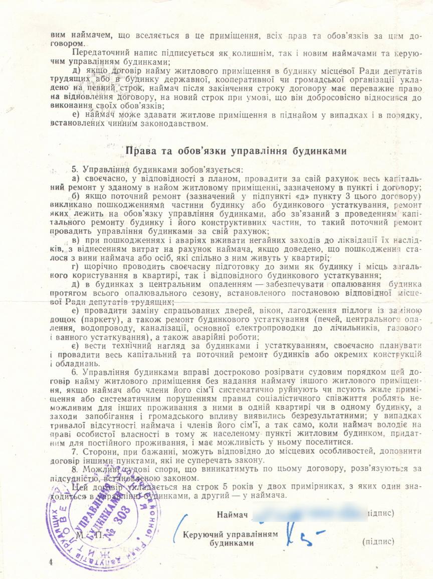 Dogovor-nayma-1966-05