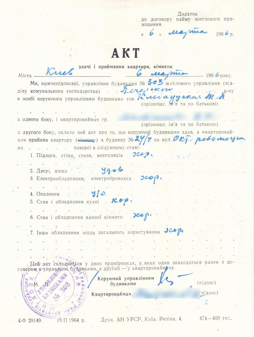 Dogovor-nayma-1966-06