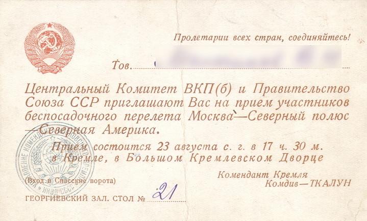 Priem-Kreml-Perelet