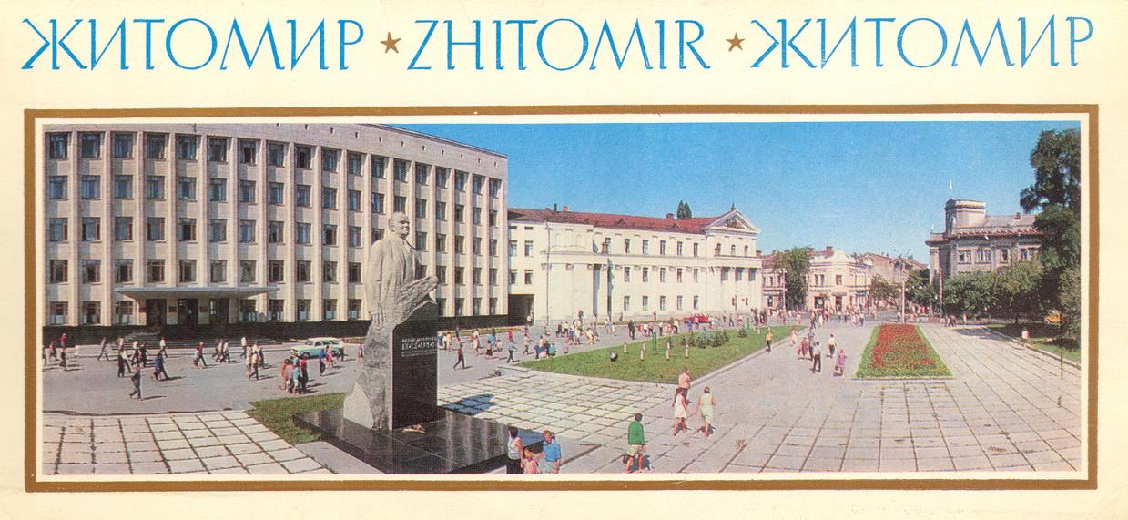 Zhytomyr - Pamyatnik Korolyovu