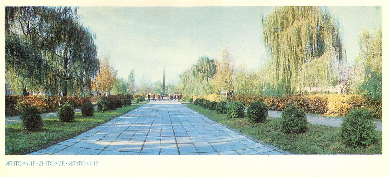 Zhytomyr - Park Vechnoy Slavy