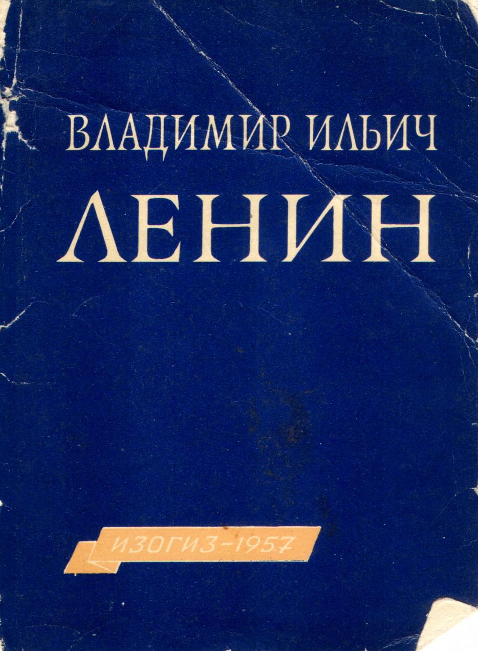 Lenin-00_resize