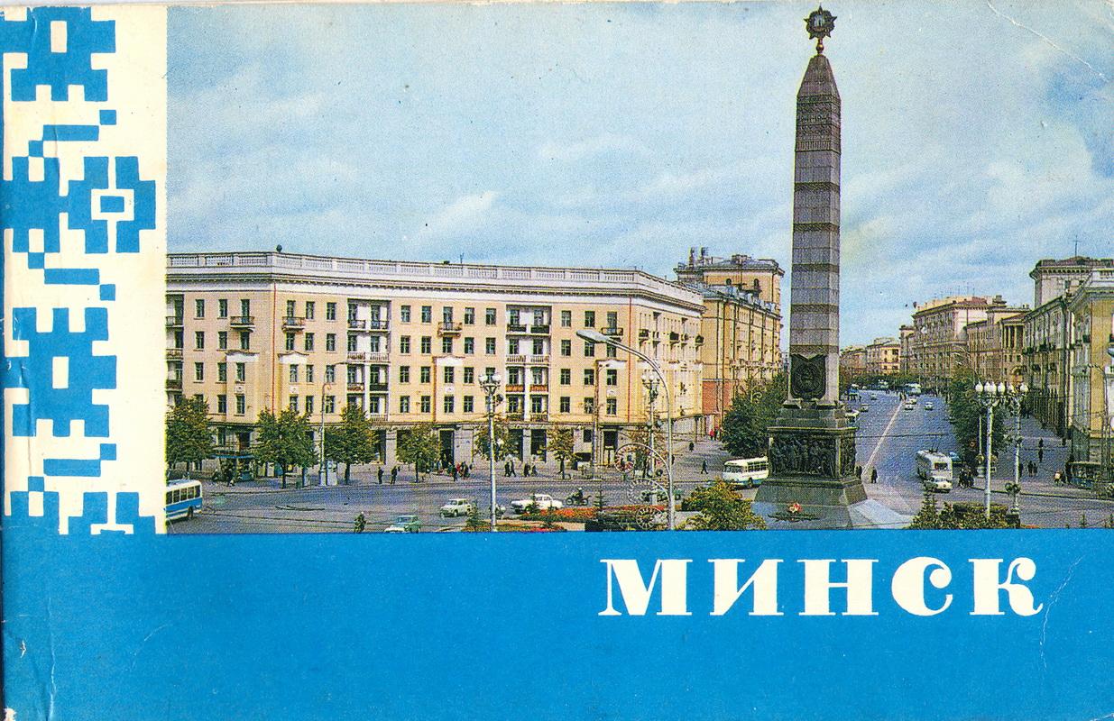 Minsk - title_resize