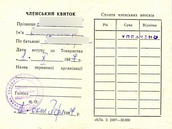 bilet_muztov_02_resize.jpg