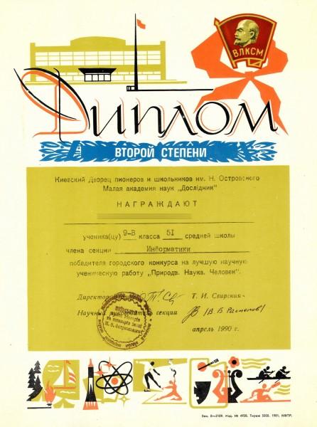 diplom-dvorets-pionerov_resize.jpg