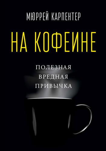 na_kofeine-big