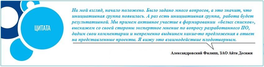 Цитата 3