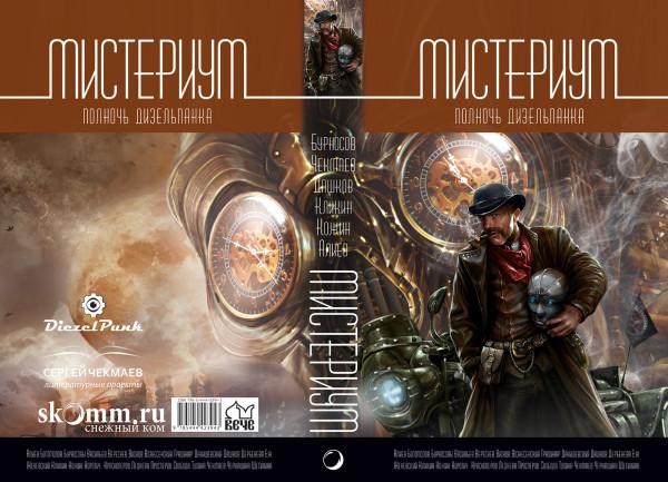 Misterium_cover2