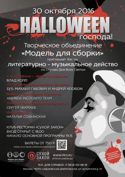 Halloween_афиша