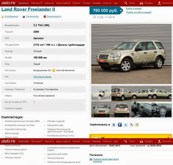 Land+Rover+Freelander+II+2_2+TD4+%28160%29(1)