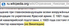 Википидоры пожирают википидоров