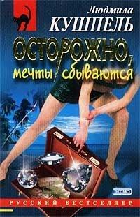 Ostorozhno_mechty_sbyvayutsya_1666
