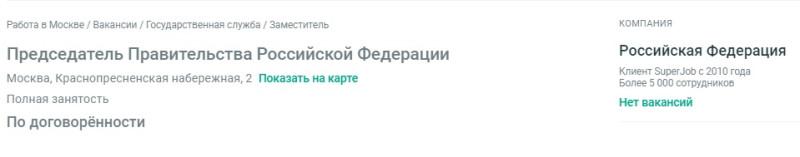Информация с сайта superjob.ru