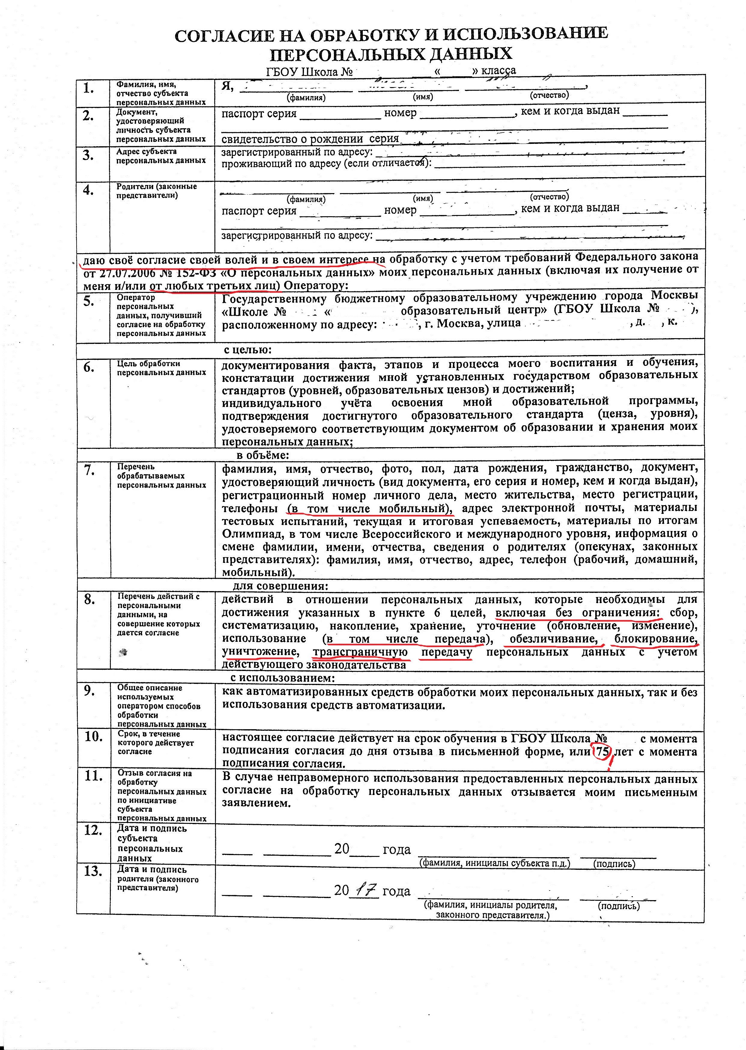 Заявление о согласии на обработку персональных данных