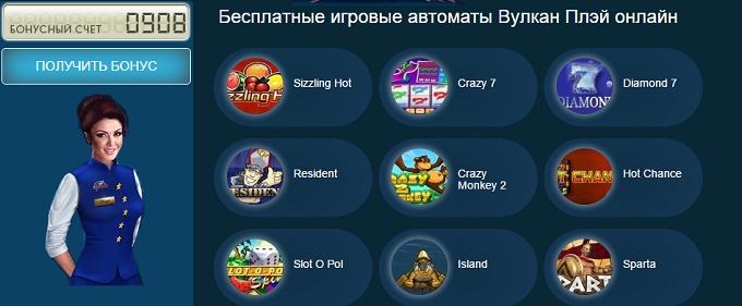 Играть в игровые автоматы Вулкан бесплатно и без регистрации