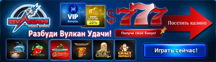 777 Вулкан — реальные игровые автоматы онлайн