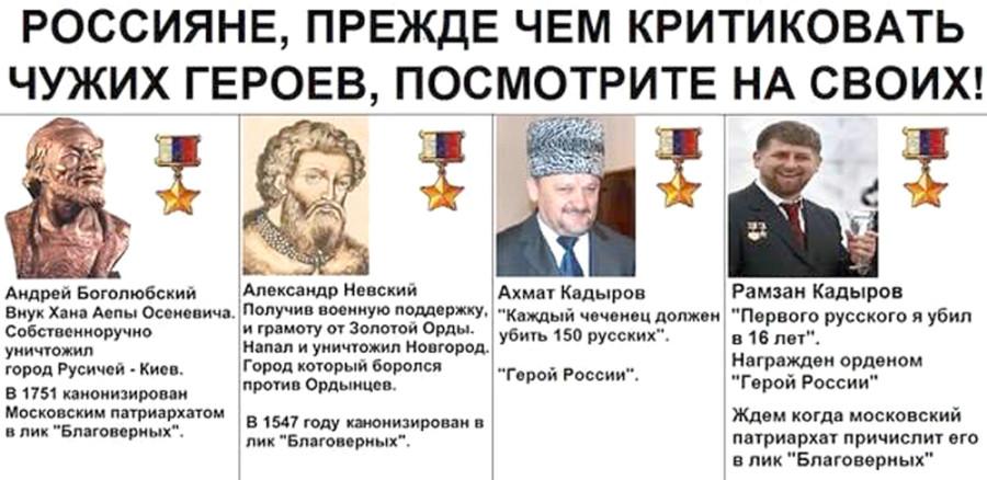Россия гордится своими героями