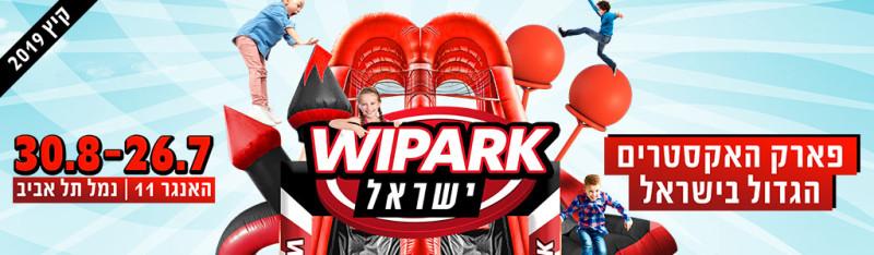 WiPark – парк батутов