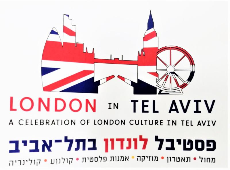 фестиваль «Лондон в Тель-Авиве»