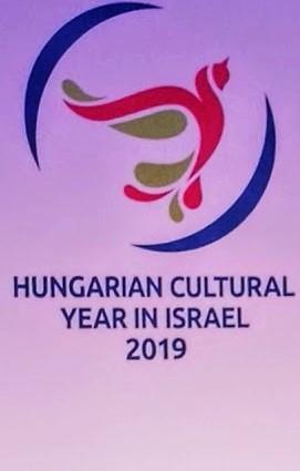 Сезоны венгерской культуры в Израиле