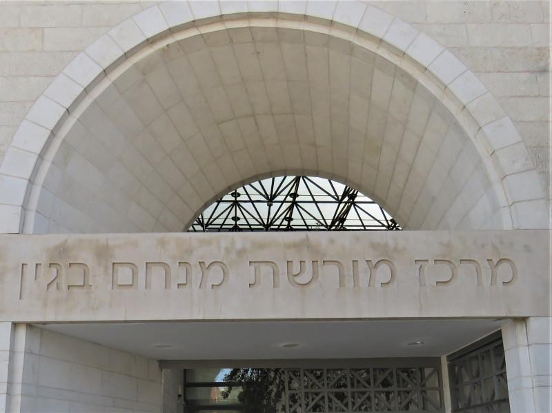 Центр наследия Менахема Бегина
