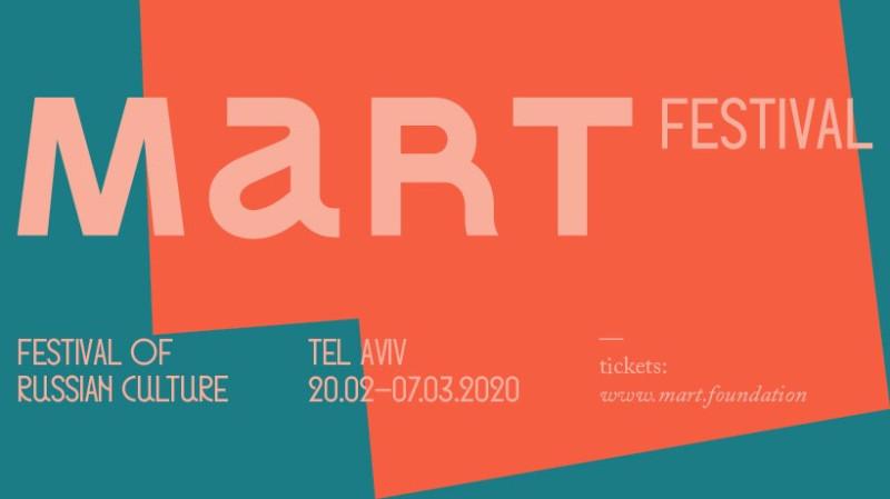 фестиваль русской культуры M.ART