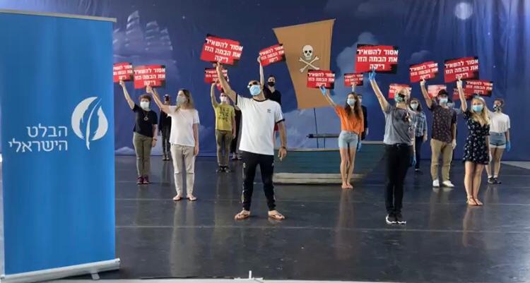 Израильский балет