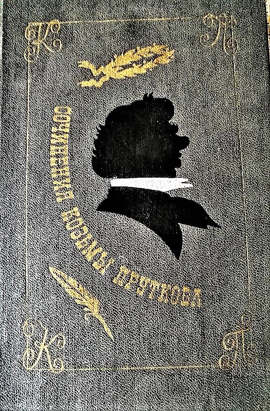 Книжка Козьмы Пруткова. Ей больше сорока лет...