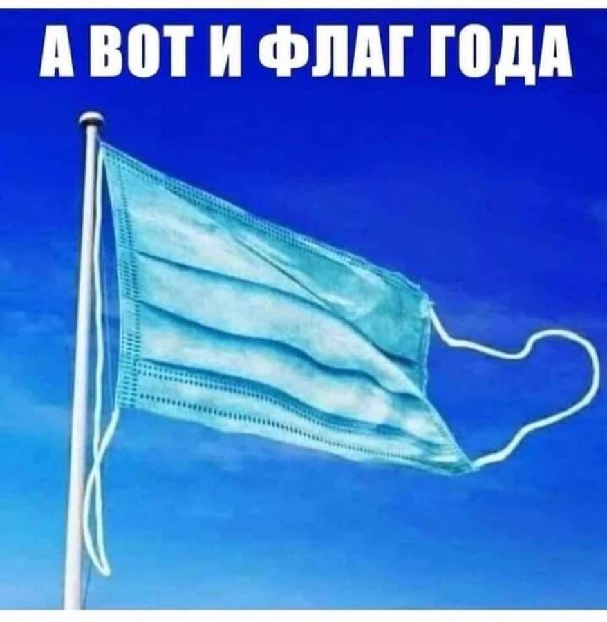Флаг года