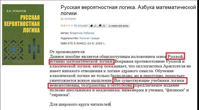 русская логика