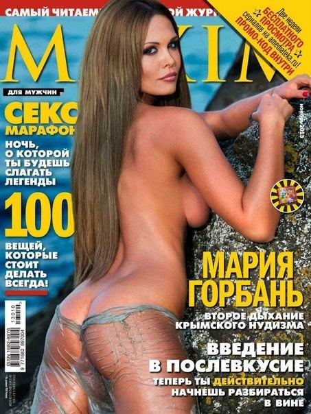 мария горбань фото секс