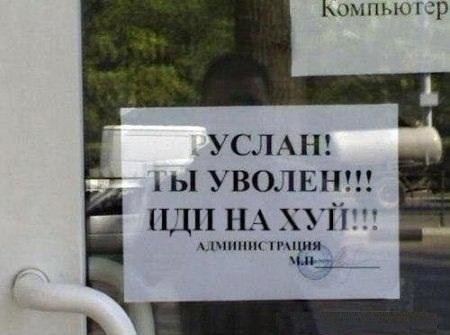 Уволили-не-повезло-мат-работа-127315