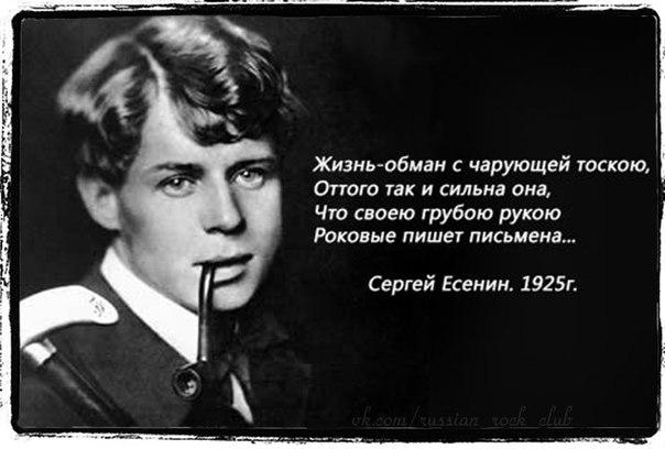 Сергей есенин стихи