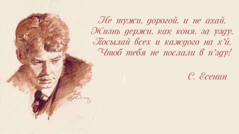 Есенин цитаты в картинках