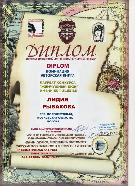 диплом Жемчужный Дюк Рыбакова