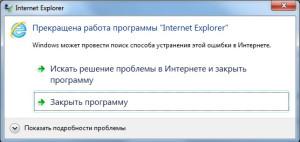 Ошибка в Интернет эксплорере