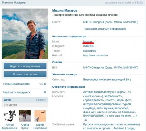 Максим-Макаров