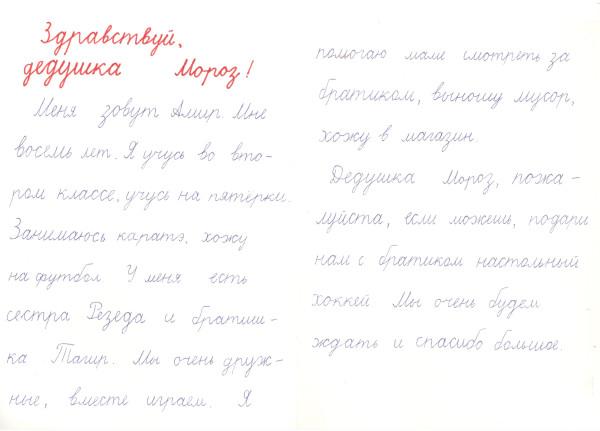 Шарафутдинов Амир настольный хоккей