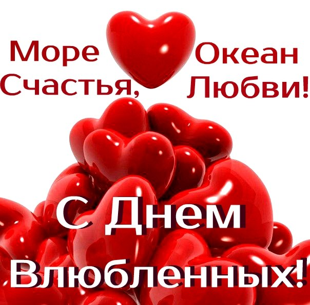 Открытки с днем влюблённых