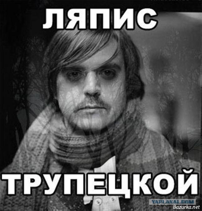 Трупецкой