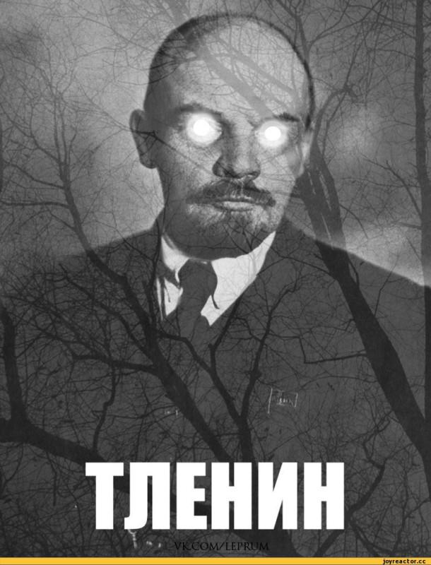 Тленин